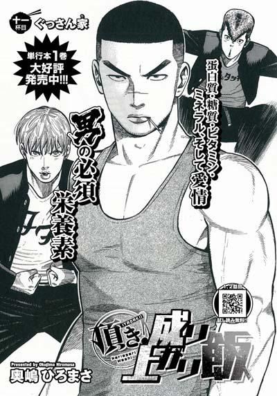 Ryu112_p000_nariagari-cs5