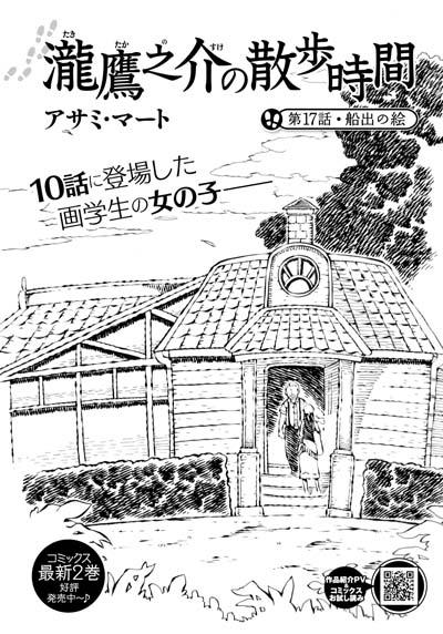 Ryu112_p000_taki_a