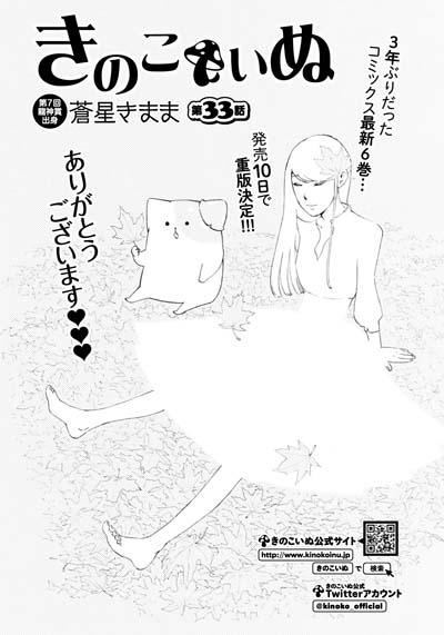 Ryu109_p447_kinoko-cs5