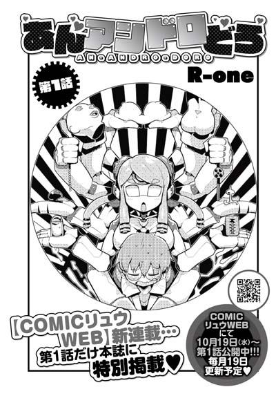 Ryu114_p000_andro_logo_ueda
