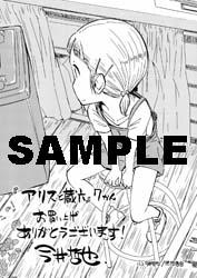 Ryu115_p000_alice_a