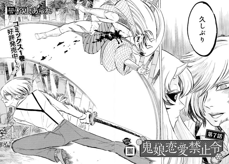 Ryu115_p000_kimusume-cc