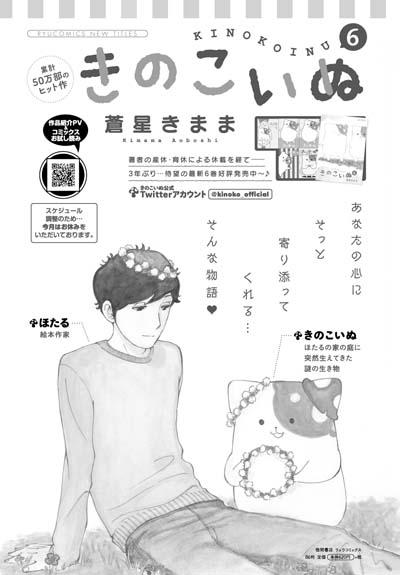 Ryu115_h2_kinokoAD-cc_ol