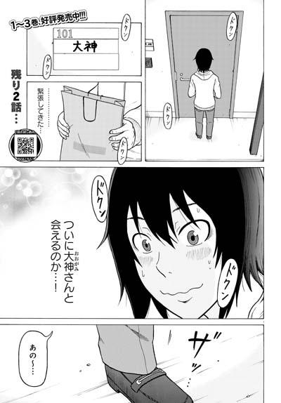 comicryu01_581