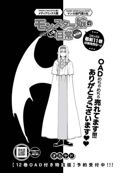 Ryu111_p000_monmusu-cs5