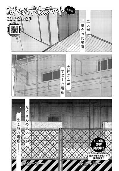 Ryu113_p000_otonari-cs5