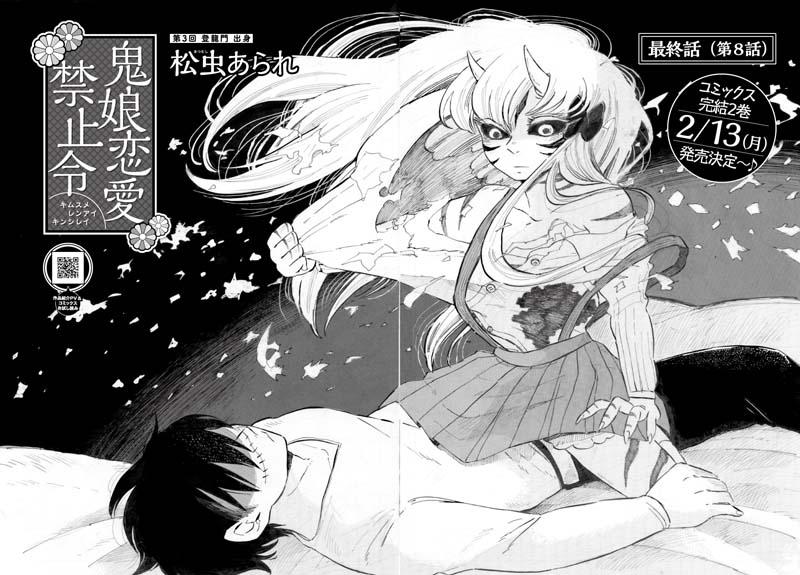 Ryu105_p000_kimusume-cs5