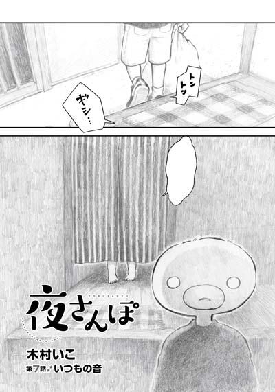 Ryu115_p000_yorusanpo_a