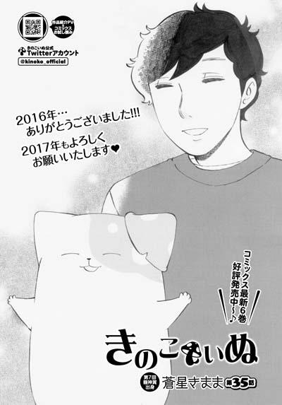 Ryu116_p000_kinoko-cc
