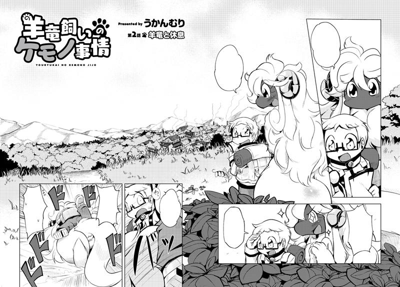 Ryu114_p000_yorusanpo-cs5