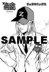異骸6巻ペーパー02