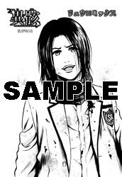 異骸6巻ペーパー01