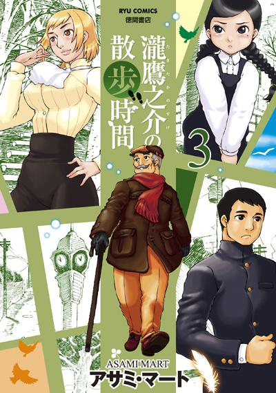 瀧鷹之介3巻カバー01_v4