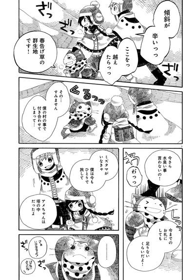 comicryu04_155