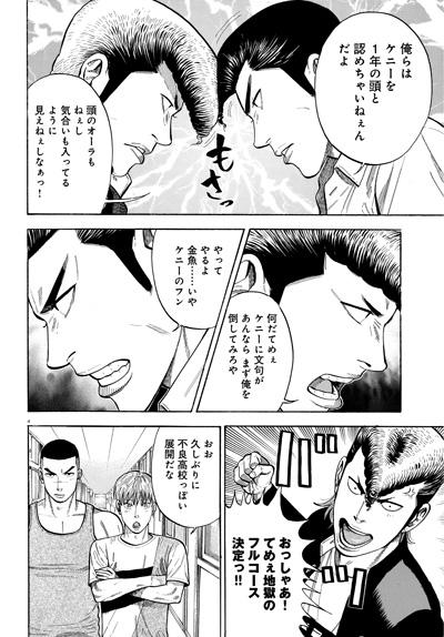 comicryu04_520