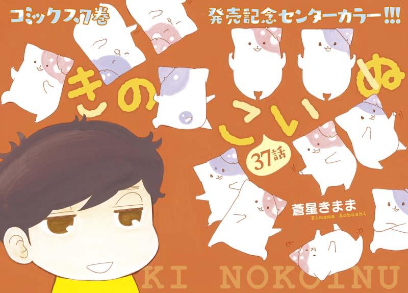 Ryu106_p001_kinoko-cs5