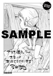 RA201702_anime_AZ_illustcard_b
