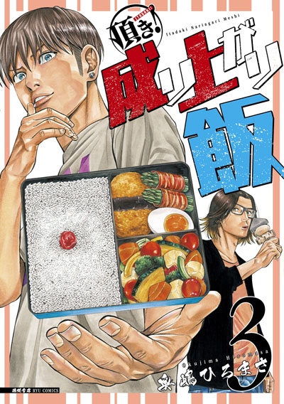 RC_itadaki_03_cover_re_RGB