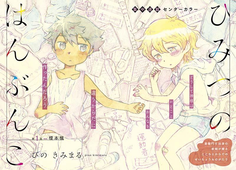 himitsu_01_tobira4C-cc