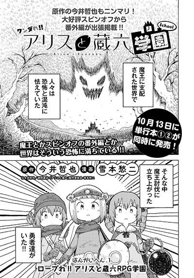 蔵六学園01