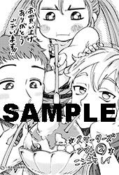 SA2巻リアル書店ペーパー_001