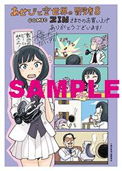 あせび8巻特典コミックZIN