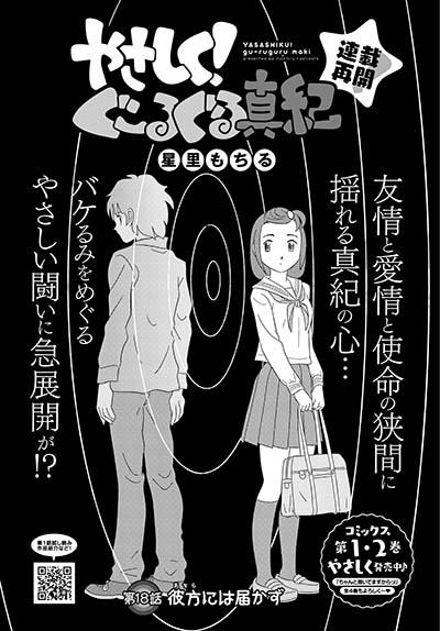 ぐる真紀01