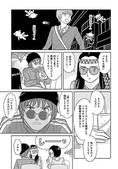 ぐる真紀02