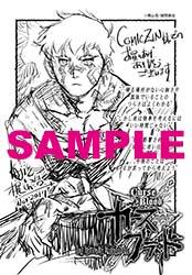 特典09-COMICZIN様
