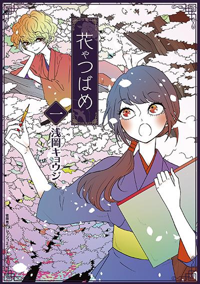 花やつばめ01