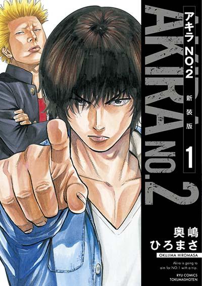 RC_Akirano2_01_cover-cc