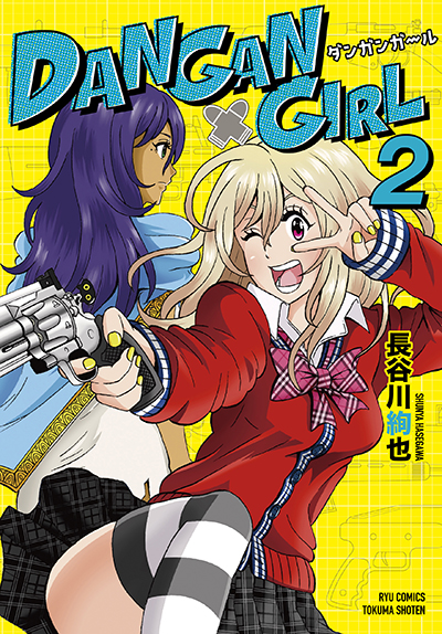 RC_danga02_cover-cc