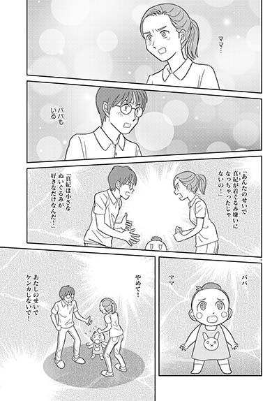 ぐる真紀03