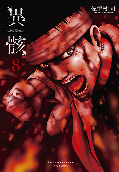 RC_igai_08_cover-cc