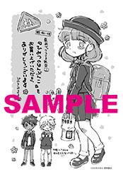 tobubooks_sama_himitsu