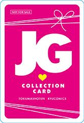 RA201803_JGcard_urakyotsu-cc_ol