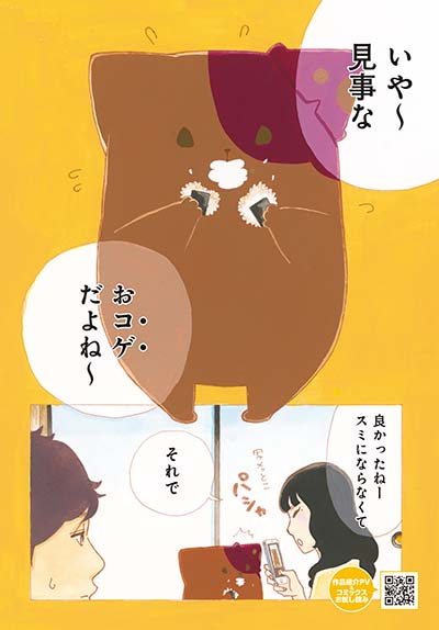 Comicリュウ 18年8月号 B口絵058