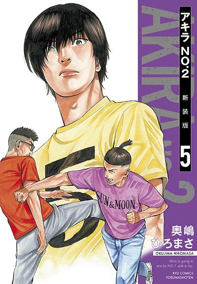 RC_Akirano2_05_cover-cc