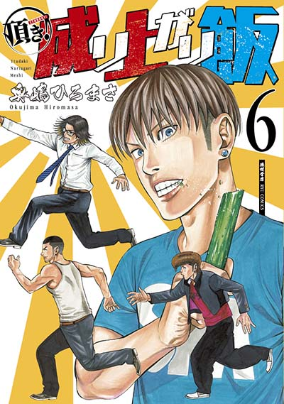 RC_itadaki_06_cover-cc_re_ol_mihon