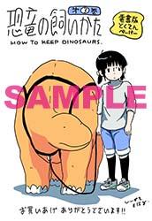 恐竜3電書購入特典