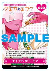 RA201808_NHcard_kumika-cc_ol