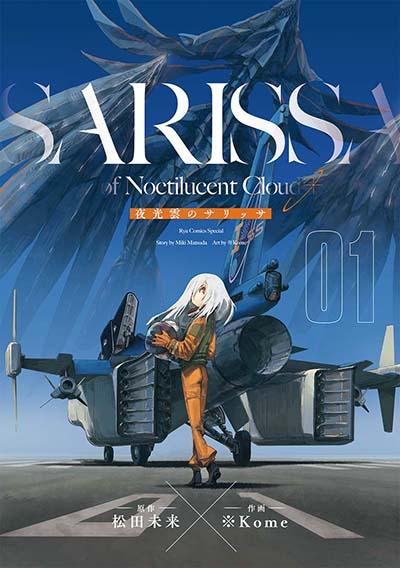 RC_sarissa_cover_f-cc_ol