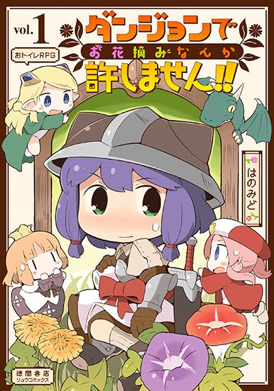 RC_dantsumi_01_Cover_RGB