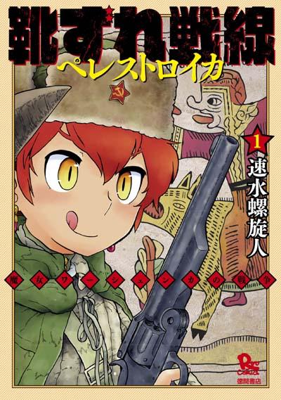 RC_kutsuzure_01_cover-cc