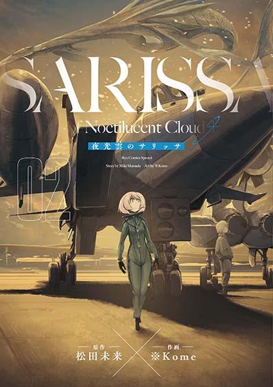 RC_sarissa02_cover_e-cc_ol
