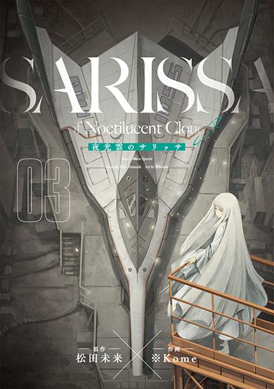 RC_sarissa03_cover_e-cc_ol