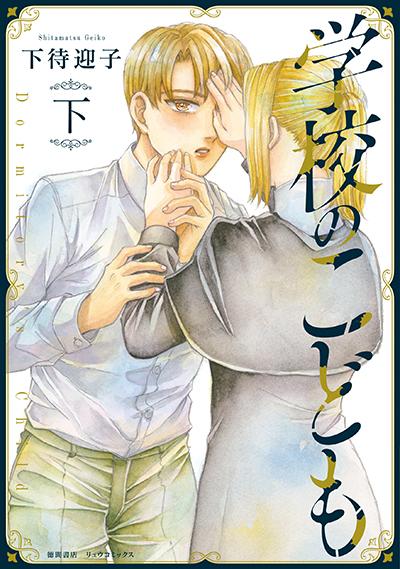 RC_gakkou_ge_cover-cc_re_ol