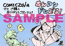 COMIC_ZIN様