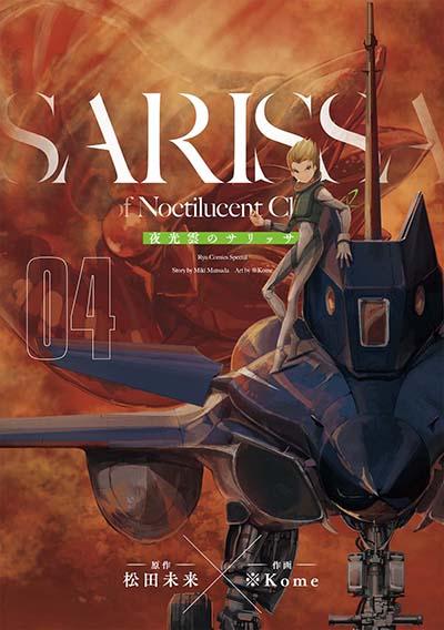 RC_sarissa04_cover_e-cc_ol