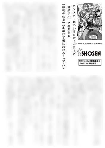 龍ブログ(書泉グループ)